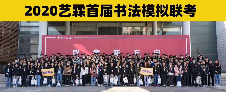 济南艺霖书法2020届学员第一次模考现场