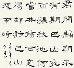 山东书法培训-练好书法的四要素