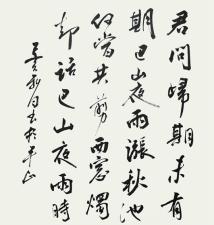 练习毛笔汉字书法的规律