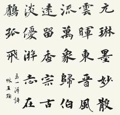 书法培训之毛笔书法的特点
