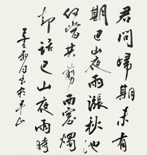 济南书法培训中笔法墨法章法的区别