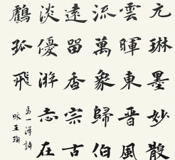 山东书法培训班中大楷和小楷的不同