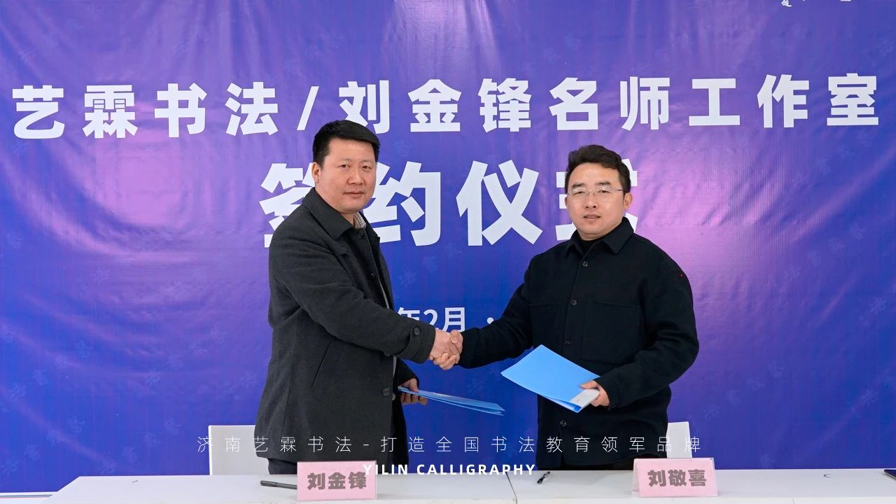 重磅消息 | 山东书法教育头条!欢迎刘金锋老师加入艺霖书法团队
